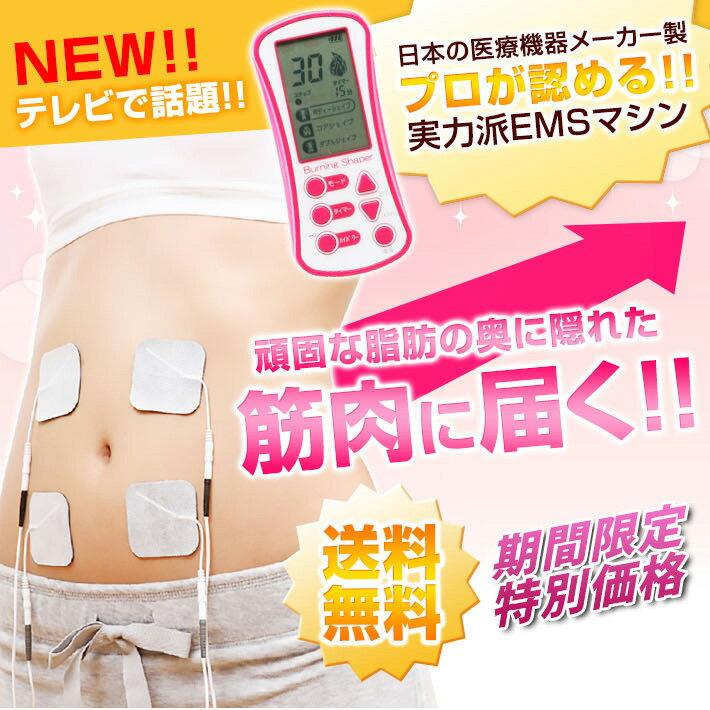 【期間限定値下げ中】EMS 腹筋 ダイエット 腹筋だけでなく全身に使える バーニングシェイパー 安心の日本製 腹筋パッド お腹 筋トレ 引き締め 体幹トレーニング 送料無料