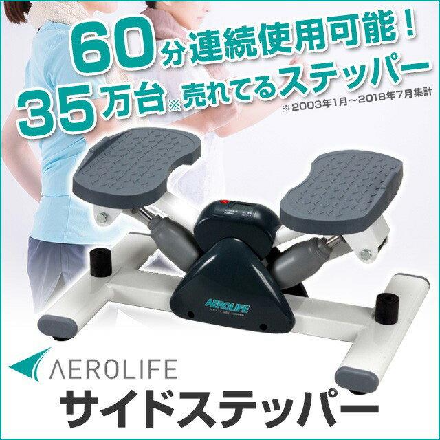 ステッパー ダイエット 器具/エアロライフ サイドステッパー/有酸素運動/ステッパー ダイエット 器具/踏み台昇降 健康 器具 ステッパー/ダイエット 脂肪燃焼