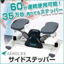 ステッパー ダイエット 器具/エアロライフ サイドステッパー/有酸素運動/ステッパー ダイエット 器具/踏み台昇降 健康 器具 ス・・・