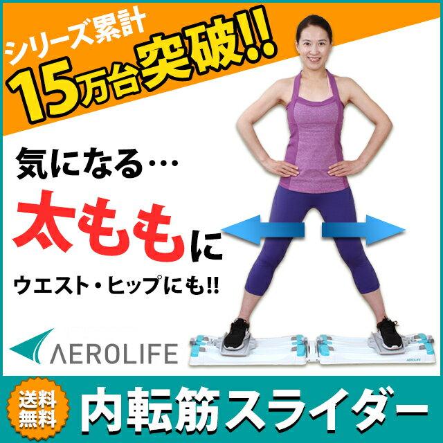 エアロライフ 内転筋スライダー DR-3170 / 美脚 エクササイズ 内転筋 トレーニング 体幹 ながら運動 太もも 痩せ 内股 太もも痩せ グッズ 下半身 ダイエット 軽量 コンパクト