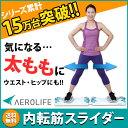 エアロライフ 内転筋スライダー DR-3170 / 美脚 エクササイズ 内転筋 トレーニング 体幹 ながら運動 太もも 痩せ 内股…