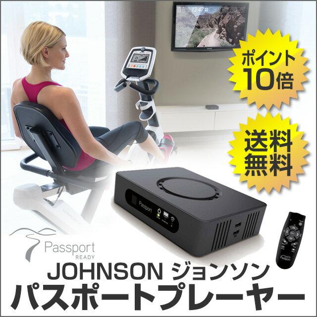 【ポイント10倍・送料無料】ジョンソンヘルステック パスポートプレーヤー Horizon ルームランナー オプションParagon8E/Adventure3/Andes7/Comfort7/ComfortR