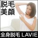 【3000円OFFクーポン】 LAVIE(ラヴィ)家庭用 IPLフラッシュ脱毛器 本体 LVA500 正規販売店 / 光エステ 美顔カートリ…