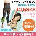 【送料無料】 アクアシェイプスパッツ メンズ用(2枚組セット)着圧 男性用 メンズ ランニング 加圧 スポーツ シンクロ…