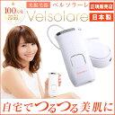 【2,000円OFFクーポン】Velsolare (ベルソラーレ) 家庭用 光脱毛器 本体 VJ-28 正規販売店 / 美肌 美肌脱毛 IPL方式…