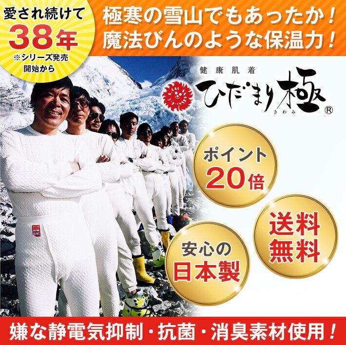 ひだまり 極 上下セット/防寒インナー 防寒肌着 極み きわみ 肌着 保温肌着 防寒対策 保温インナー 健康肌着 日本製 インナー メンズ レディース S M L LL 男性用 女性用 婦人 婦人用 上下 健繊