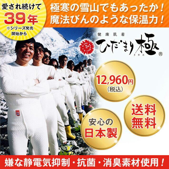 ひだまり 極 上下セット【送料無料】防寒インナー 防寒肌着 極み きわみ 肌着 保温肌着 防寒対策 保温インナー 健康肌着 日本製 インナー メンズ レディース S M L LL 男性用 女性用 婦人 婦人用 上下 健繊