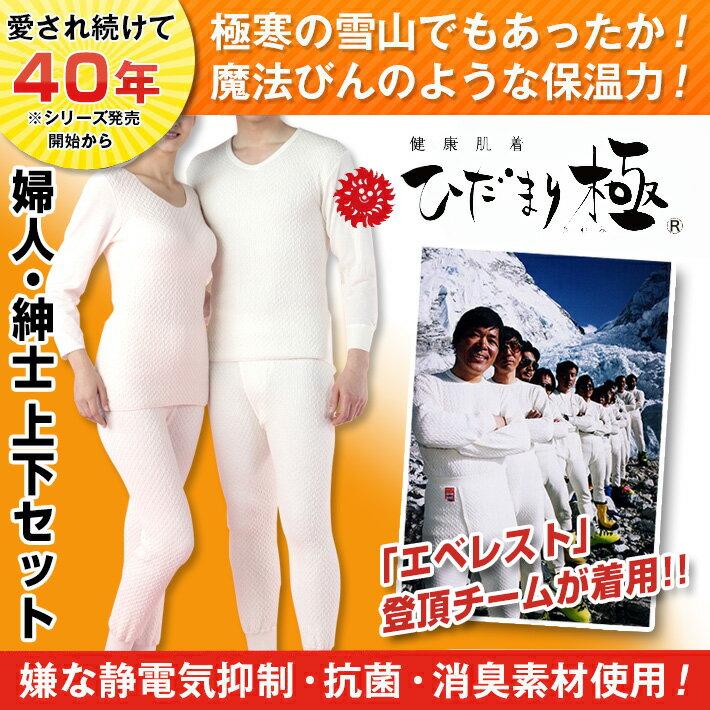 ひだまり 極 上下セット/リピーター続出 防寒インナー 防寒肌着 極み きわみ 肌着 保温肌着 防寒対策 保温インナー 健康肌着 日本製 インナー メンズ レディース S M L LL 男性用 女性用 婦人 婦人用 上下 健繊