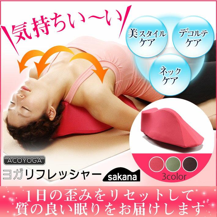 ヨガの『さかなのポーズ』が簡単に行える優れもの!肩甲骨 ストレッチ 肩こり 背中 首 背筋 背筋矯正 首筋ストレッチ 寝るだけ 寝ころぶだけ ゆがみ解消 腰痛 美容整体 美バランス ウエスト yoga ヨガ ダイエット ヨガマット 不眠症