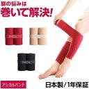 着圧ソックスをお探しの方に!医療用 アシカルバンド(3色) 足の悩み(冷え性 むくみ 疲れ リンパケア)に【ふくらはぎ …