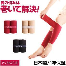 着圧ソックスをお探しの方に 医療用 アシカルバンド(3色) 足の悩み 冷え性 むくみ 疲れ リンパケア ふくらはぎ 血行促進 むくみ解消 むくみとり 着圧 ソックス 靴下 タイツ ストッキング