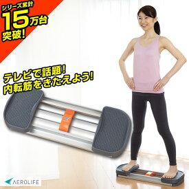 エアロライフ 内転筋コアエクサ 内転筋 トレーニング エクササイズ 内転筋 太もも 痩せ グッズ スライダーボード 下半身 ダイエット マシン バランスボード 体幹 トレーニング 有酸素運動 室内