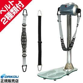 DAIKOU ダイコウ DK-302C ベルトバイブレーター 正規販売店 室内 運動器具 ベルトマッサージ器 フィットネスマシン ストレッチ 疲労回復 腰痛 太もも