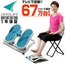 【1年保証】 モーションナビ ステッパー DR-3830 エアロライフ リハビリ 運動 ダイエット ながら運動 室内運動 器具 …
