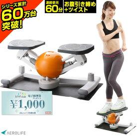 ステッパー エアロライフ コアビクサー / お腹 引き締め / 有酸素運動 / くびれ ウエスト ひねり 脂肪燃焼 / 健康 器具