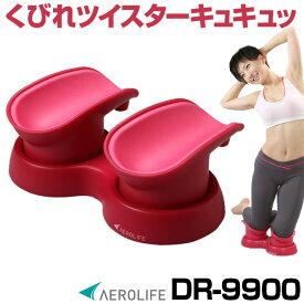 くびれツイスターキュキュッ DR-9900 エアロライフ 運動器具 エクササイズ 通販 くびれ ツイスト ひねり お腹 ウエスト お尻 太もも 内転筋 短時間