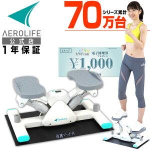 ステッパー ダイエット エアロライフ サイドステッパーライト70 室内運動 有酸素運動 室内 エクササイズ 踏み台昇降 健康 器具 女性 高齢者 年配者 向け 負荷軽減