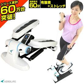 ステッパー ダイエット 器具 エアロライフ ストレッチステッパー 有酸素運動 ストレッチ 踏み台昇降 健康 ダイエット 脂肪燃焼 室内 運動器具 静音 連続運動時間60分
