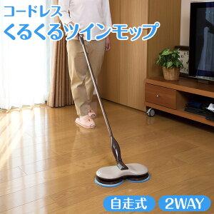 くるくるツインモップ El-70266 コードレス モップ 回転モップ クリーナー 電動モップ 電気モップ充電式 床掃除 窓拭き 水洗い 自走式 自立式 スティック ハンディ 2WAY
