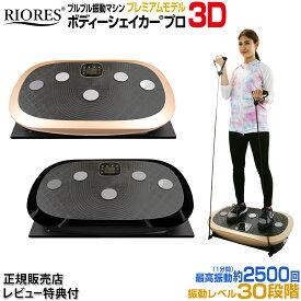 RIORES ボディシェイカー プロ 振動マシン ブラック シャンパンゴールド ダイエット ダイエット器具 乗るだけ エクササイズ ブルブル ぶるぶる 振動 マシン 効果 フィットネスマシン ブルブルマシン ぶるぶるマシン
