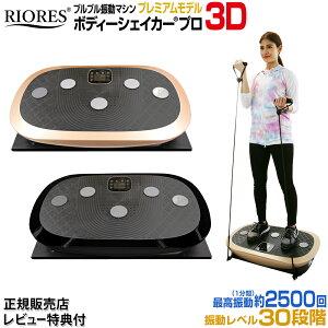 振動マシン 3d ダイエット器具 お腹周り リオレス ボディシェイカー プロ ブラック シャンパンゴールド ブルブルマシーン ブルブル 振動 マシン ダイエット
