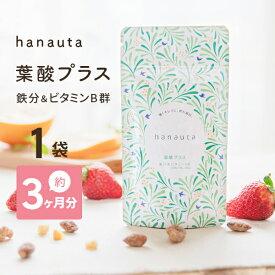 hanauta 葉酸 プラス 約3カ月分 90粒入り 1袋 【送料無料】