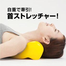 「首ストレッチャー」1日5分寝るだけ!肩こり 解消グッズ首のび〜る!首・肩スッキリ!首ストレッチャー