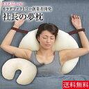 【20%OFF】782万人の施術実績から整体師が開発!緊張が続き眠れない、、社長達が絶賛!ご愛用手を上げ、気道が開き、呼吸が深くなり、リラックス★快眠スイッチON!いびき防止 横向き 肩こり熟睡枕 昼寝枕『社長の夢枕_』*再入荷