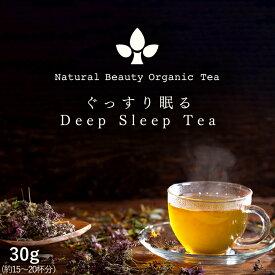 ナチュラル オーガニック ティー不眠 寝つき 睡眠があさい 疲れがとれない 対策 改善 ぐっすり眠る美味しい ノンカフェイン 茶安眠 質の良い睡眠へ心やすらぐ ぐっすり眠る Deep Sleep Tea