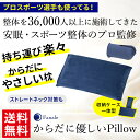 Thum pillow