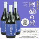 【米焼酎】【送料無料】阿蘇の米 720ml×3本 数量限定/焼酎/熊本/阿蘇/復興支援