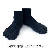 KCソックス2