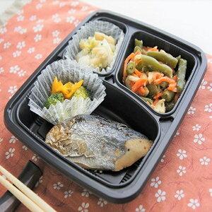 魚5食セットB(B-3,6,13,14,29)冷凍 弁当 宅配 おかず 惣菜 健康 弁当 カロリー メタボ