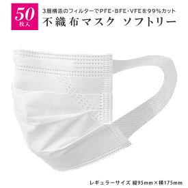 【3箱以上で送料無料!】日本国内発送 耳が痛くなりにくい 大人男女兼用3層高密度マスク 使い捨てマスク 不織布 50枚入マスク 中国製(在庫あり)