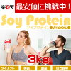 Easy to drink and easy to melt soy protein 3 kg diet and beauty are also perfect!