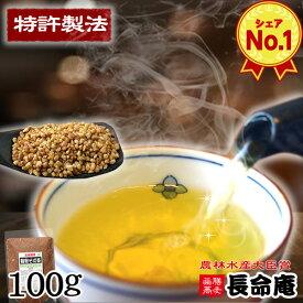 長命庵 だったんそば茶100g国産(北海道産)農薬や化学肥料不使用)血圧 ルチンたっぷり健康茶 メール便無料 胡麻麦茶代わりにも