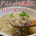 国産そばの実1kg(北海道産)雪室で寝かせた美味しい蕎麦の実です。