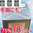 手指消毒用にも アルコール 75% 日本製 エタノール 18リットル 【アルコール消毒液】 業務用  一斗缶 除菌 …