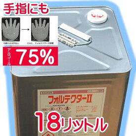 手指消毒用にも アルコール 75% 日本製 エタノール 18リットル 【アルコール消毒液】 業務用  一斗缶 除菌 【コロナ対策 70%以上推奨】