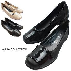 ANNA COLLECTION-アンナコレクション- エナメル巻きコンフォートパンプス。パーティ、ビジネス、リクルート、オフィス 3E幅広設計 レディース プレゼント ギフト 敬老の日