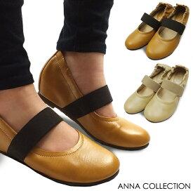 anna collection アンナコレクション コロンとしたトゥデザインが可愛いバレエシューズ。3cmのインヒールでスタイルアップ! レディース パンプス カジュアルシューズ インヒール No.3721