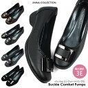 ANNA COLLECTION[アンナコレクション] 大きなバックルがお洒落なコンフォートパンプス。ふわふわ!3Eの幅広設計で履き…