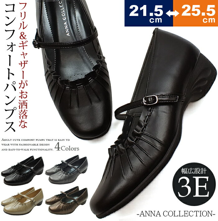 ANNA COLLECTION[アンナコレクション]フリル&ギャザーで可愛い甲ストラップパンプス。外反母趾も安心なワイズ3Eの幅広設計。快適/軽量/楽ちんなコンフォートパンプス No.522