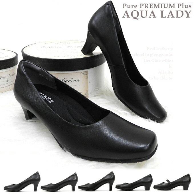 AQUA LADY Pure PREMIUM Plus-アクアレディプレミアムプラス- ワンランク上の本革プレミアムパンプス。フォーマル 通勤 リクルート プレーン ブラック 3E 4E幅広設計【母の日ギフト】