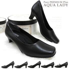 AQUA LADY Pure PREMIUM Plus-アクアレディプレミアムプラス- ワンランク上の本革プレミアムパンプス。フォーマル 通勤 リクルート プレーン ブラック 3E 4E幅広設計
