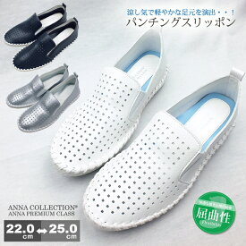 ANNA COLLECTION-アンナコレクション- パンチング素材が涼し気な印象でお洒落なふかふかなスリッポン。ローカット カジュアルシューズ 低反発インソール レディース スニーカー