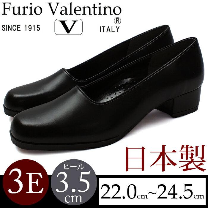 Furio Valentino フリオバレンチノ 足へのやさしさにこだわった機能がいっぱい!プレーンパンプス。ゆったり3Eの幅広設計。安定感のある高さ3.5cmヒール