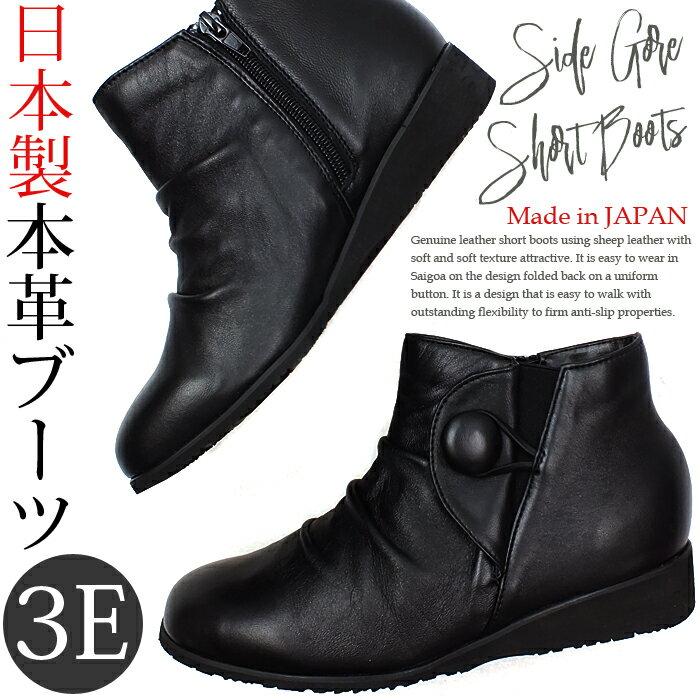 【今だけ送料無料】日本製サイドゴア本革ショートブーツ 3Eの幅広設計で外反母趾対策!柔らかく質感のいい羊革(シープスキン)を使用。ギャザー加工にくるみボタン付でオシャレ。高さ3.0cmのウェッジソールで安定感があり程よい美脚効果をプラス。屈曲性も!【SD】