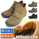 Wilson Lee ウィルソンリー ショートブーツ。蓄熱保温・抗菌防臭に優れた素材を使用。撥水加工 ブーツ 保温 スエード レディース カジュアル 送料無料 疲れにくい プレゼント ギフト 敬老の日