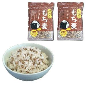 国内産もち麦1袋(280g)×2袋セット4994790302153ベストアメニティ【クリックポスト】◆